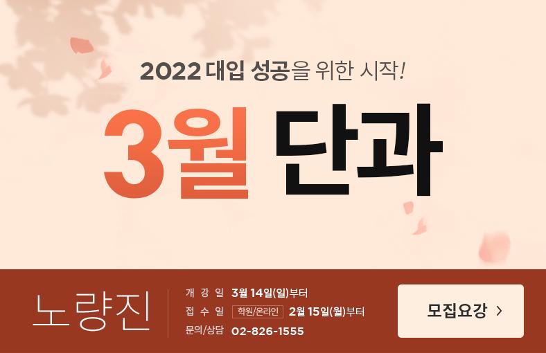 2021 03월단과