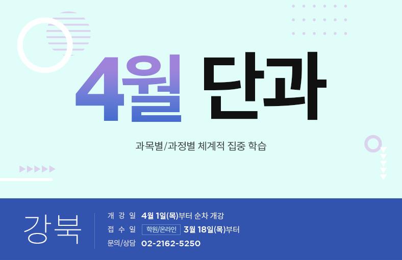 강북재학 04월단과