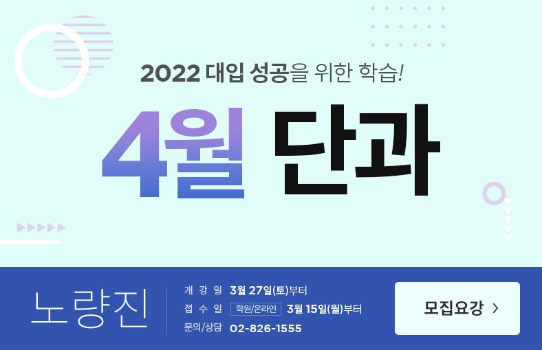 2021 04월단과
