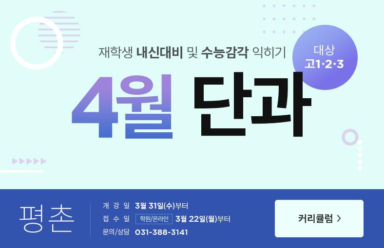 평촌재정 04월단과