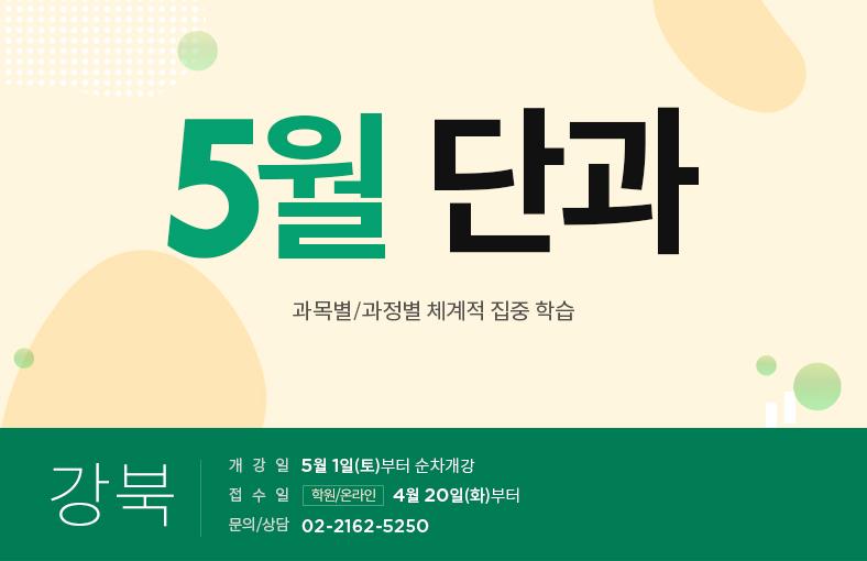 강북재학 05월단과