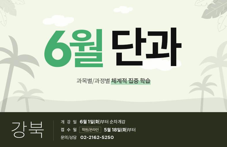 강북재학 06월단과
