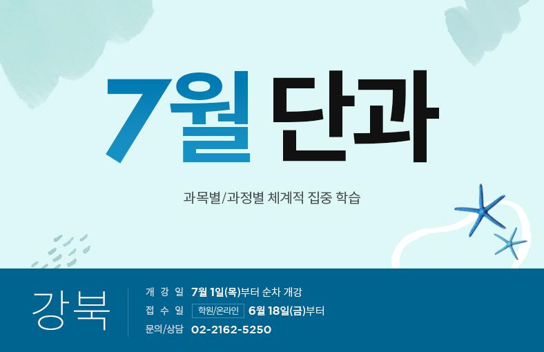 강북재학 07월단과