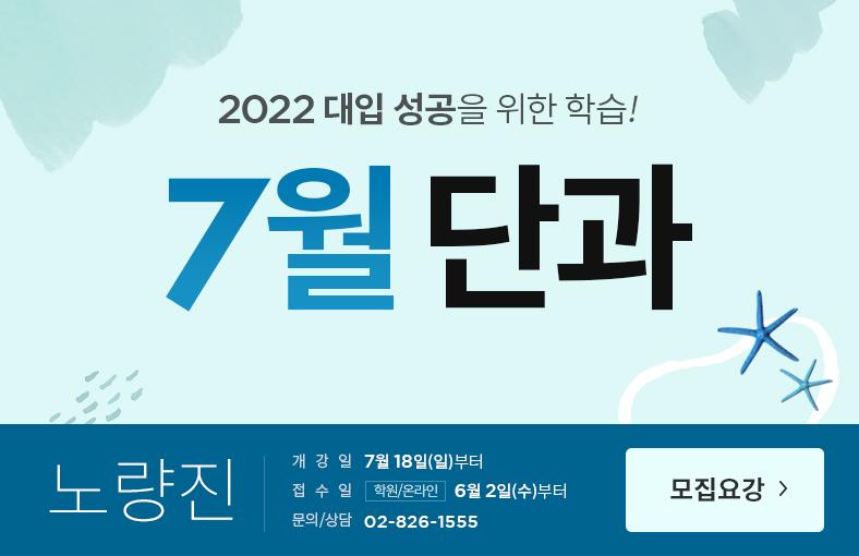 2021 07월단과