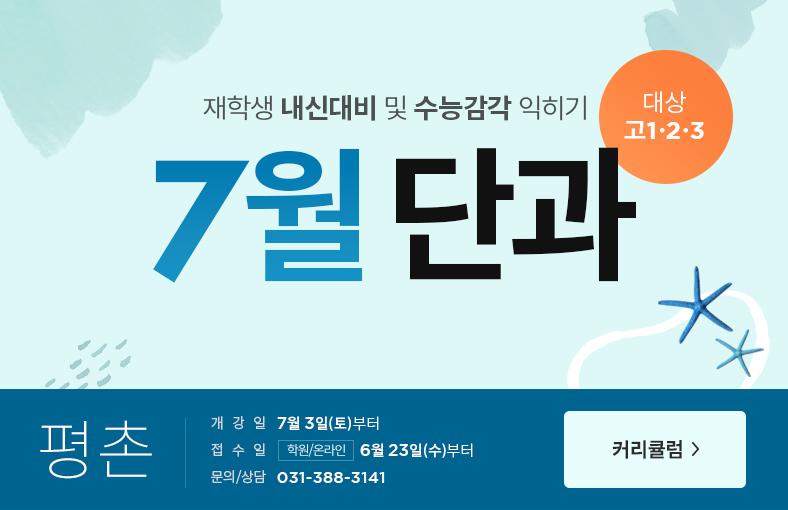 평촌재정 07월단과