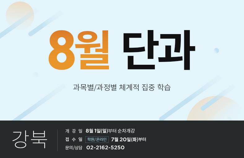 강북재학 08월단과