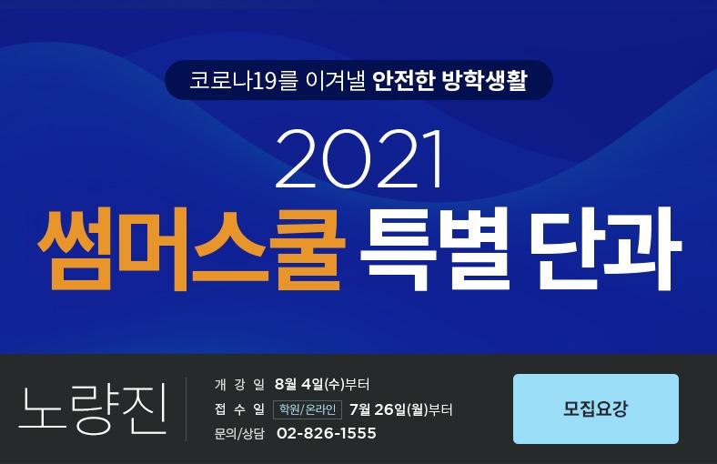 2021 08월단과