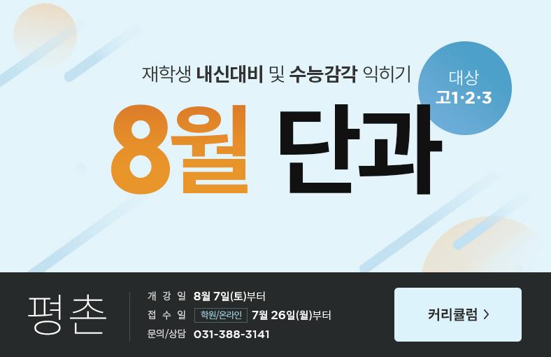 평촌재정 08월단과