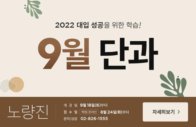 2021 09월단과