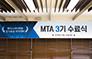 MTA 3기 수료식