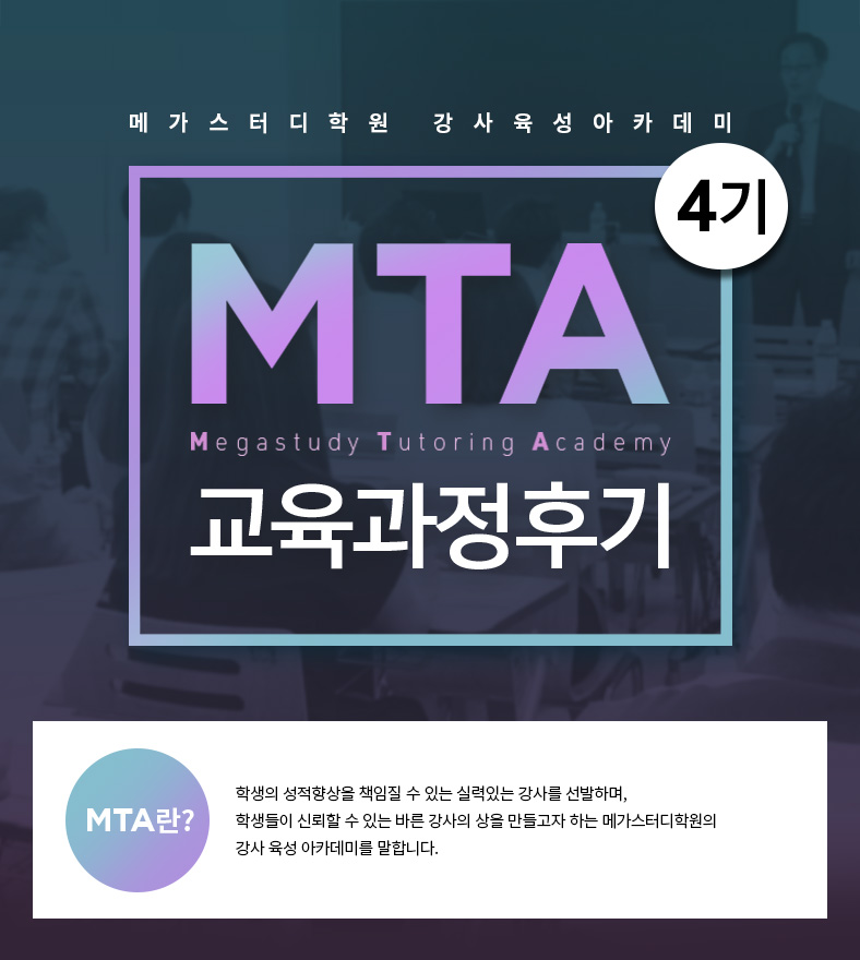 mta4기
