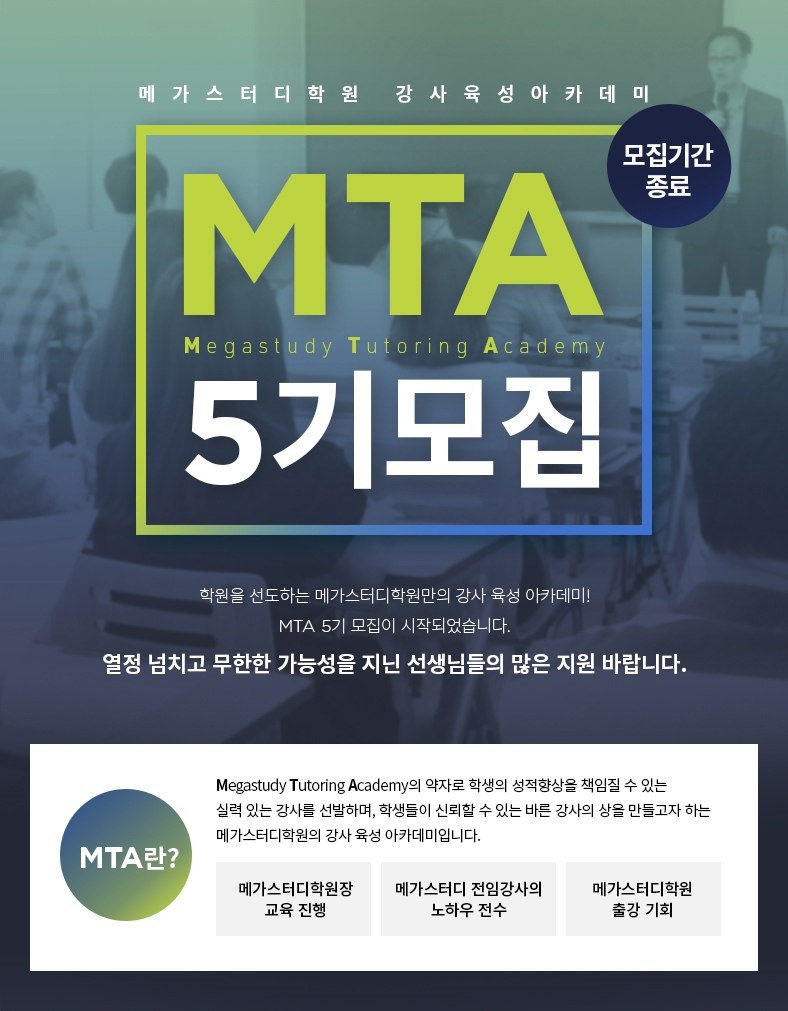 mta5기 모집