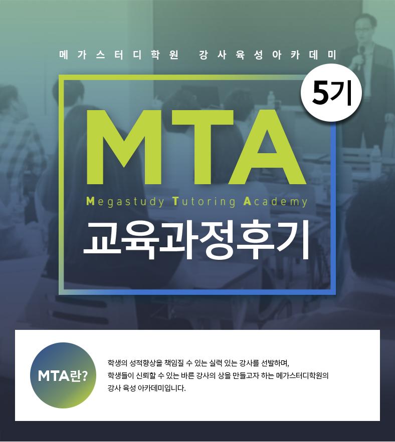 mta5기