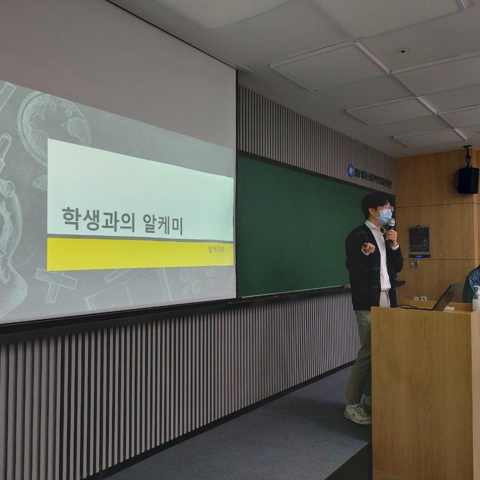 알케미 팀 발표 '학생과의 케미'