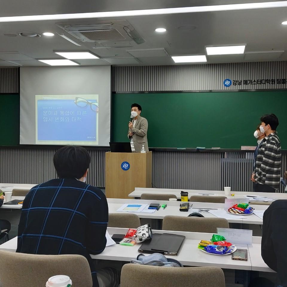 MTAH 팀 발표 '문이과 통합에 따른 입시변화 대책'