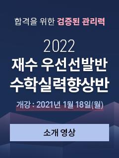 2022 재수 우선선발반 소개 영상