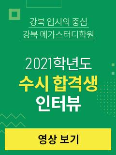 2021학년도 수시 합격생 인터뷰