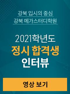 2021학년도 정시 합격생 인터뷰