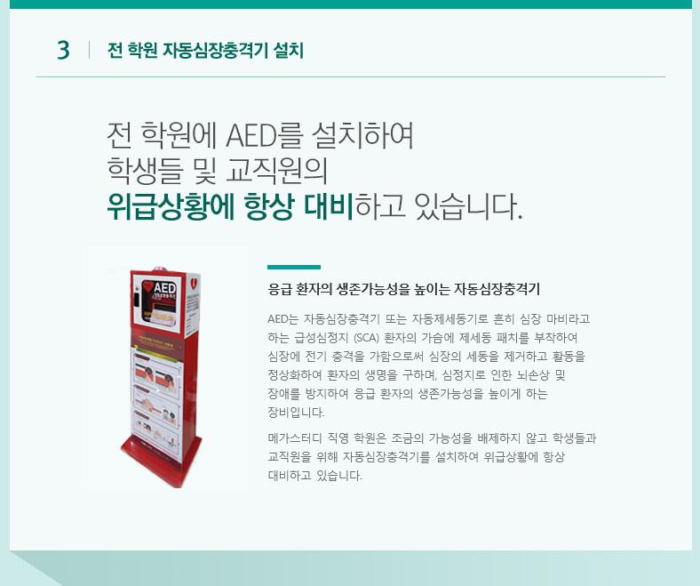 3.전 학원 자동심장충격기 설치