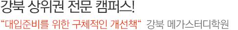강북 상위권 전문 캠퍼스!
