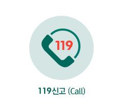 119신고(call)