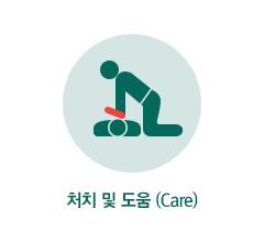 처치 및 도움(care)