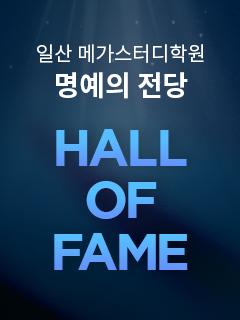 명예의전당-HALL OF FAME