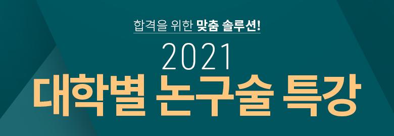 2021 대학별 논구술특강