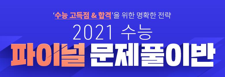 2021 수능 파이널 문제풀이반