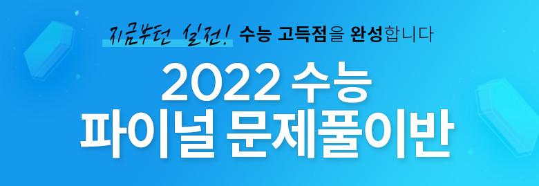 2022 파이널문제풀이