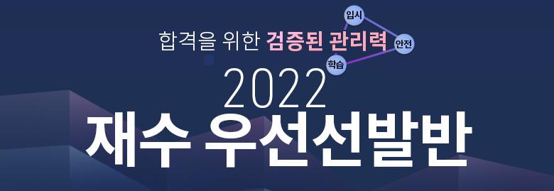 2022 재수우선선발반