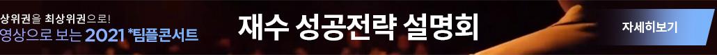 팀플 콘서트 강연 영상 페이지