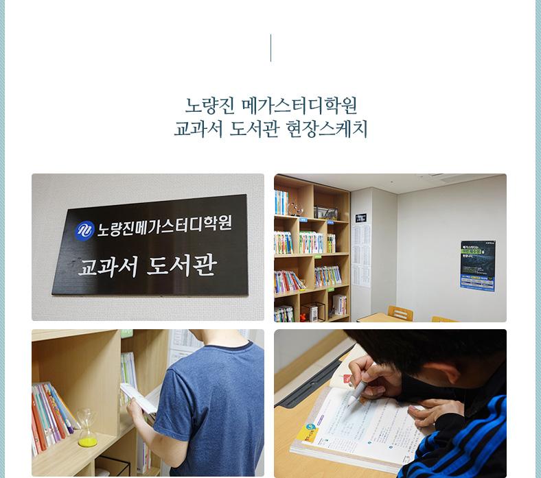 노량진 메가스터디 교과서 도서관 활용법