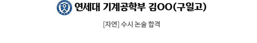 연세대 기계공학부 김OO(구일고) [자연] 수시 논술 합격