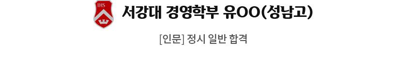 서강대 경영학부 유OO(성남고) [인문] 정시 일반 합격