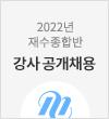 2022년 재수종합반 강사 공개채용