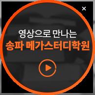 영상으로 만나는 송파 메가스터디학원