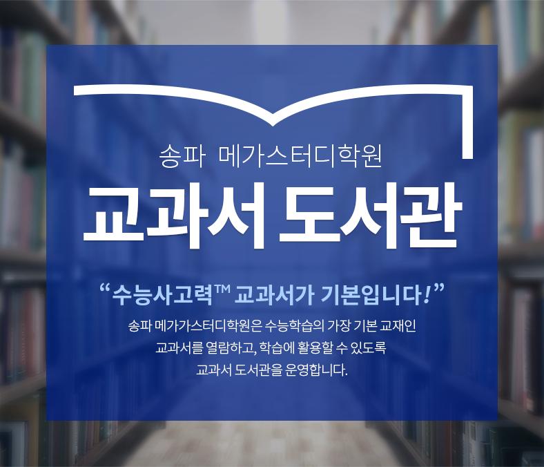 송파 메가스터디학원 교과서 도서관