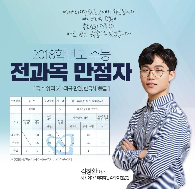 전과목 만점자 - 서초 메가스터디학원 의대합격관 김창환 학생