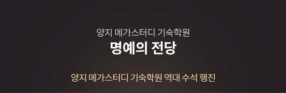 양지 메가스터디 기숙학원 명예의 전당