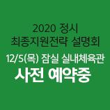 2020 정시 최종지원전략 설명회 12/5(목) 잠실 실내체육관 사전 예약중