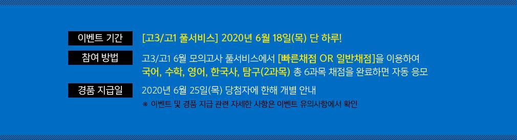 이벤트 기간 고3/고1 풀서비스 2020년 6월 18일 목요일 단 하루!