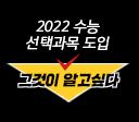 2022 수능 선택과목 도입 그것이 알고 싶다