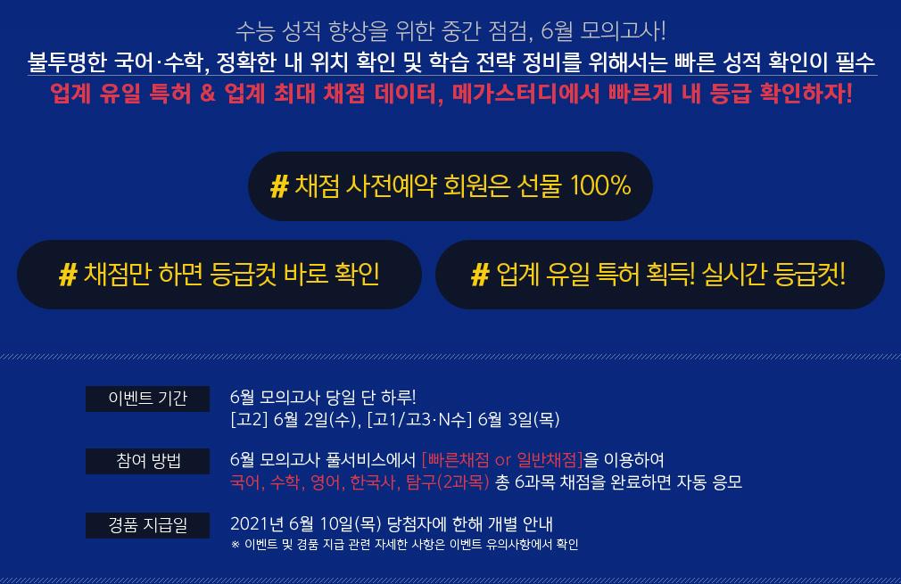 사전예약 기간 고2 6월 1일 화요일까지/ 고1,3 2일 수요일까지