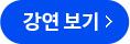 김동욱 다시보기