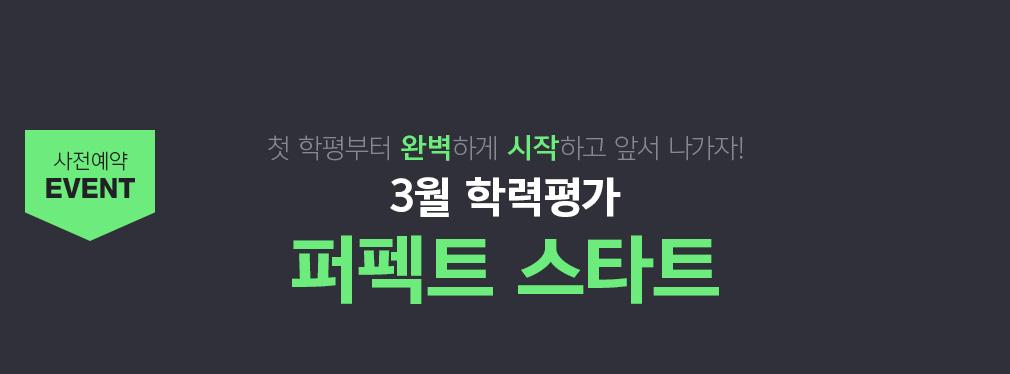 사전예약 EVENT 3월 학력평가 퍼펙트 스타트