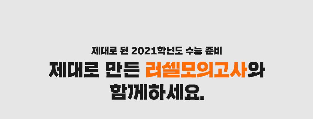 제대로 된 2020학년도 수능 준비 제대로 만든 러셀모의고사와 함께하세요.