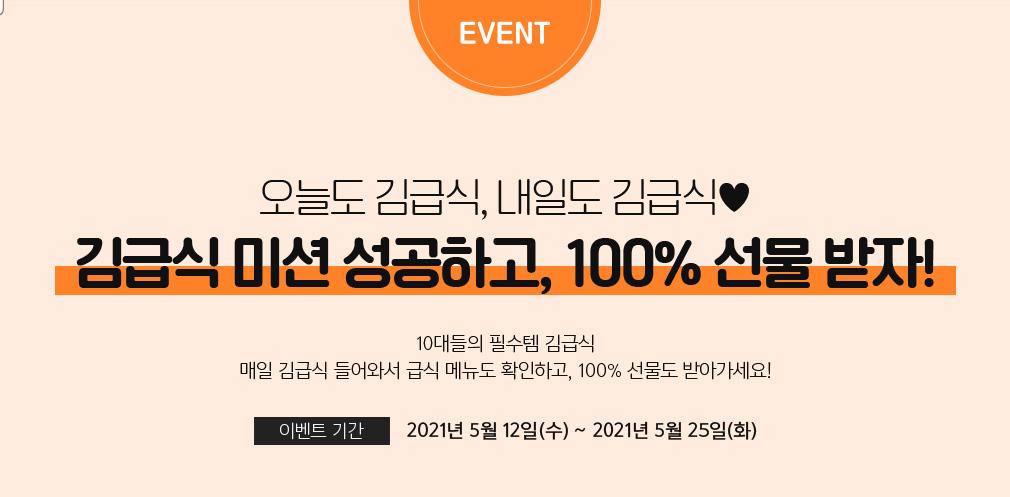 오늘도 김급식, 내일도 김급식♥ 김급식 미션 성공하고, 100% 선물 받자!