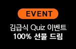 源�湲��� Quiz �대깽��100% ��臾� ��由�