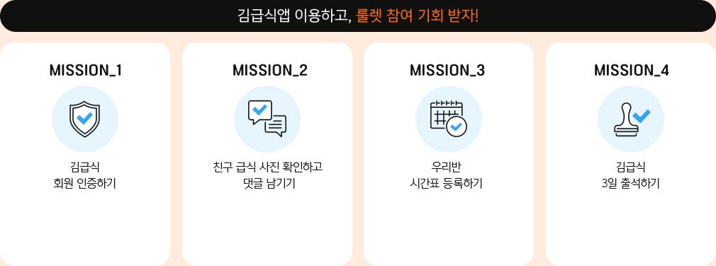 김급식앱 이용하고, 룰렛 참여 기회 받자!